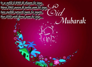 Eid Mubarak Urdu SMS and Eid Poetry in Urdu