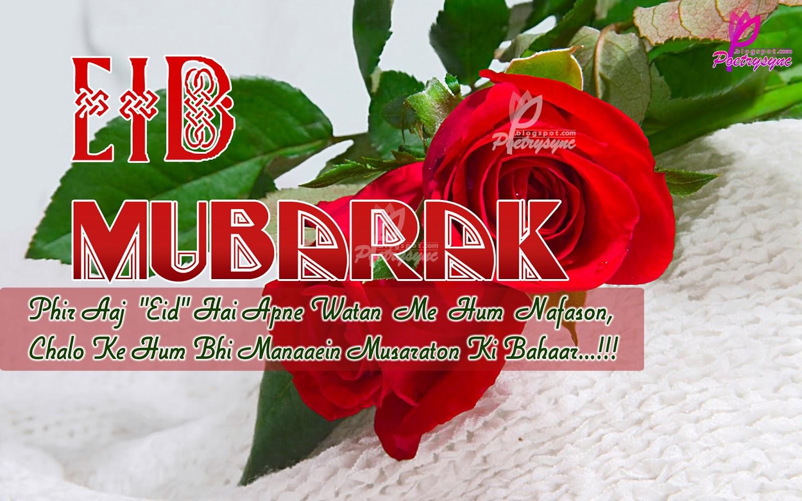 30 best eid mubarak sms messages 2017 eid mubarak 2017 greetings eid mubarak shayari and eid mubarak poetry sher o shayari eid mubarak 2017 kristyandbryce Images