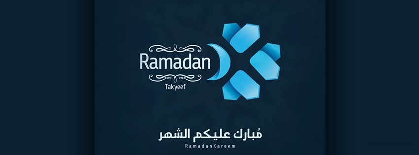 Ramadan Facebook Covers 2017